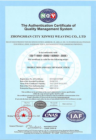 ISO认证证书 英文版