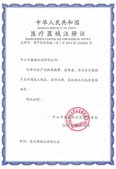 鑫威医疗注册证