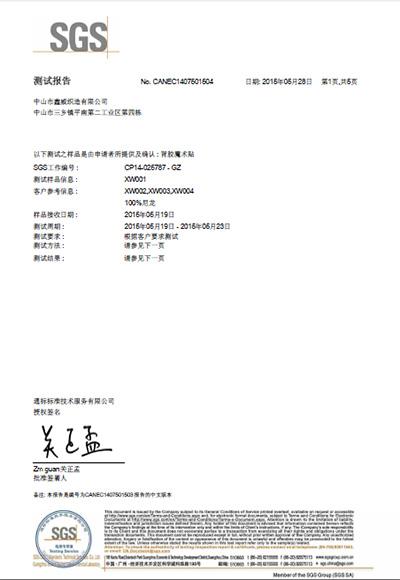 背胶ROHS中文认证