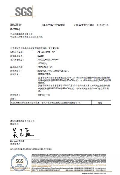 背胶SVHC中文认证