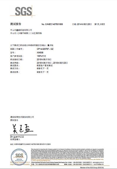 不背胶ROHS中文认证