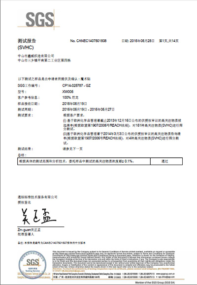 不背胶SVHC中文认证